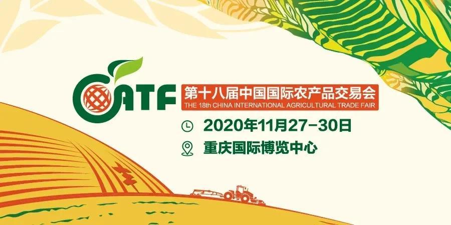 河南首页|betball贝博软件下载|ballbet贝博官网下载公司参加第十八届中国国际农产品交易会